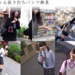 【街パンチラ盗撮】顔出し有。気になるJKをストーキング盗撮!可愛いJKちゃん達のパンツを抜き打ち検査!登下校中のJKちゃんを駅構内、電車、通学路でこっそり隠し撮り。正面から顔撮りも!?